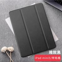 ipadmini5保护套带笔槽2019新款air3苹果硅胶薄软壳mini2/3/4全包