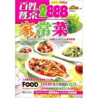 【二手旧书8成新】百姓餐桌家常菜2888 美食生活工作室 9787543668614 青岛出版社
