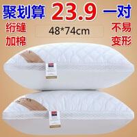 枕头枕芯一对装双人单人整头五星级酒店家用羽丝绒忱头48×74