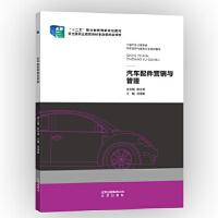 【新书店正版】汽车配件营销与管理 刘海雄 北京出版社 9787200107449