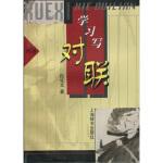 学习写对联 白化文 上海辞书出版社 9787532605507