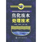 焦化废水处理技术 单明军,吕艳丽,丛蕾 9787122001030 化学工业出版社