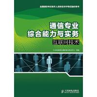 通信专业综合能力与实务――互联网技术