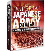 闪电战:日本陆军在东南亚的猖狂进攻