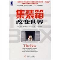 集装箱改变世界[美] 莱文森(Levinson M.) 著,姜文波 等 译 机械工业出版社 【正版图书】