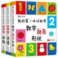 *我的第一本认知书 全3册 幼儿启蒙亲子早教游戏书动物词语数字形状颜色学习趣味启蒙认知词典小百科亲子互动绘本0-3-4-5-6周岁