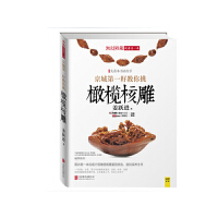 【旧书九成新】潮流收藏:京城第一籽教你挑橄榄核雕
