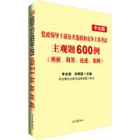 中公党政领导干部公开选拔和竞争上岗考试主观题600例辨析、简答、论述、案例