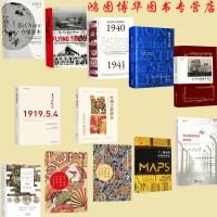 正版包邮汗青堂系列丛书(共12册)白银资本+海洋与文明+飞虎队+BBC世界史+五四运动史 现代中国的