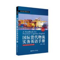 国际货代物流实务英语手册 王传见 9787562853527睿智启图书