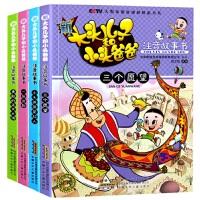 新大头儿子和小头爸爸--注音版(全4册):三个愿望 +小头爸爸是超人+一张合影+勇敢的正义大侠