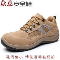 劳保鞋男工作鞋轻便防砸防刺穿钢包头女工地鞋安全鞋老保耐磨焊工