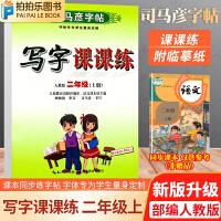 司马彦字帖二年级上册写字课课练语文人教版