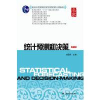 【二手书旧书8成新】统计预测和决策 第四版 徐国祥 9787564213466