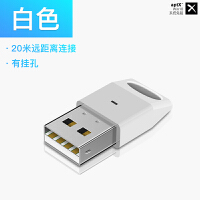 电脑USB蓝牙适配器4.0台式一体机笔记本外接无线耳机音箱鼠标键盘打印机免驱动通用5.0外置蓝牙发射