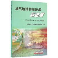 【二手书9成新】油气地球物理技术新进展--第84届SEG年会论文概要中国石化石油物探技术研究院978751830931