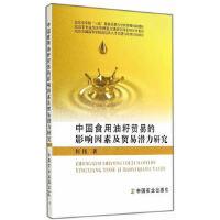 中国食用油籽贸易的影响因素及贸易潜力研究 何伟 中国农业出版社 9787109193901