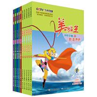美猴王系列图书(1-10)
