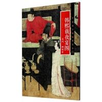 韩熙载夜宴图(五代顾闳中)/中国画手卷临摹范本