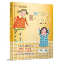 【现货】正版 矮妈妈和高个子女儿/邓湘子轻盈穿越系列 儿童图书 亲子阅读挑战赛推荐书目