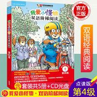 我爱小怪物双语阶梯阅读4第四级外研社英语分级阅读儿童课外双语阅读绘本读物跟读朗读