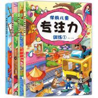 学前儿童专注力训练1-4 共4册 2-3-5-6岁宝宝儿童专注力逻辑思维训练 思维力儿童书籍 注意力潜能开发宝宝左右脑早教启蒙 益智游戏