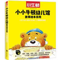 联合天畅:小小牛顿幼儿馆故事绘本系列.手脑总动员