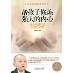 《帮孩子修炼强大的内心》 杨东红 中国社会出版社