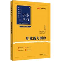 中公教育2021事业单位公开招聘工作人员考试:职业能力测验(全新升级)