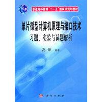 【二手书8成新】单片微型计算机原理与接口技术习题 实验与试题解析 高锋 9787030317100