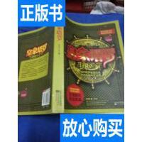 [二手旧书9成新]皇家塔罗 /尼古拉二世 江苏文艺出版社