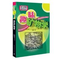 趣味科学系列丛书--趣味矿物学 (俄罗斯)费尔斯曼,石英 9787500696605 中国青年出版社 新华书店 品质保