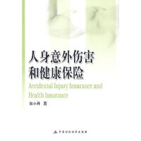 【新书店正版】 人身意外伤害和健康保险 翁小丹 中国财政经济出版社一 9787509503805
