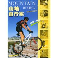 山地自行车――明天时尚体育系列 (英)苏珊娜・米尔斯,赫尔曼・米尔斯,刘凤山 明天出版社 9787533242794