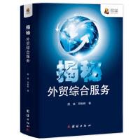 揭秘外贸综合服务(外贸综合服务平台建设方案)