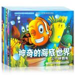 8册新思维绘本神奇的海底世界4-6岁儿童绘本故事书籍启发想象力的趣味绘本儿童情绪管理与性格培养绘本幼儿园推荐绘本图书3