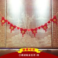 婚庆用品婚房装饰婚礼布置墙贴新房客厅卧室拉花装饰结婚用品
