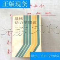 【二手旧书九成新】晶格动力学理论---[ID:468310][%#247H3%#]---[中图分类法][!O733