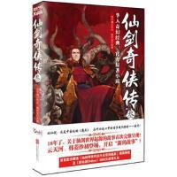 【有磨损破损慎拍】仙剑奇侠传.3第3册管平潮著