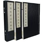 中国传世山水画集 纯手工线装宣纸 8开2卷崇贤馆收藏系统 全新正版