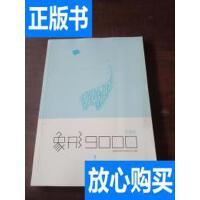 [二手旧书9成新]象形9000・1 /成都超有爱科技有限公司 江苏人民?