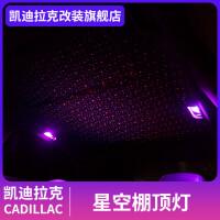 凯迪拉克星空灯改装满天星汽车顶装饰灯车内氛围灯LED车载星空灯