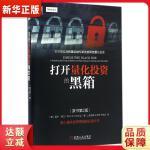 打开量化投资的黑箱 (美)里什・纳兰(Rishi K.Narang) 著;上官丽英,王思洋,王锦炎 978711153