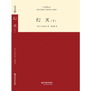 外国文学经典名家名译(全译本) 幻灭(下)