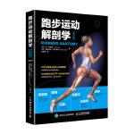 跑步运动解剖学 第2版