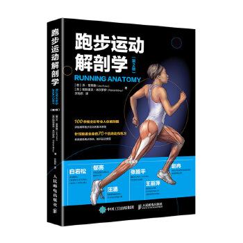 跑步运动解剖学-第2版(pdf+txt+epub+azw3+mobi电子书在线阅读下载)