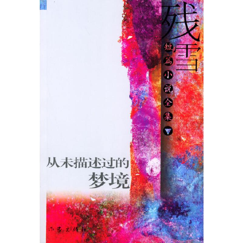 【2019文学诺奖·热门人物】(877)《从未描述过的梦境》中国女作家:残雪 by Julia ..._图1-1