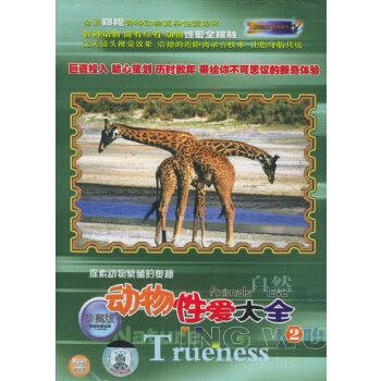 动物性爱大全2:探索动物繁殖的奥秘(珍藏版vcd)