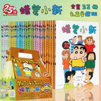 正版现货 蜡笔小新系列漫画超值爱藏版全套32册袖珍本 蜡笔小新漫画 日本漫画书全套 精装盒 漫画书籍