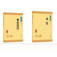 中华经典藏书・升级版:黄帝内经+诗经